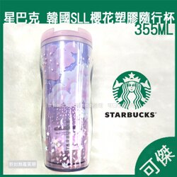 星巴克 Starbucks 2017韓國限定款式 櫻花SLL隨行杯 355ML 隨行杯 全新 保證正品 周年慶優惠 可傑
