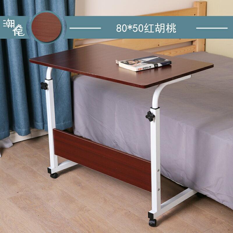 可行動床邊桌 電腦桌懶人桌台式家用床上書桌簡約小桌子簡易折疊桌可行動床邊桌【MJ5385】