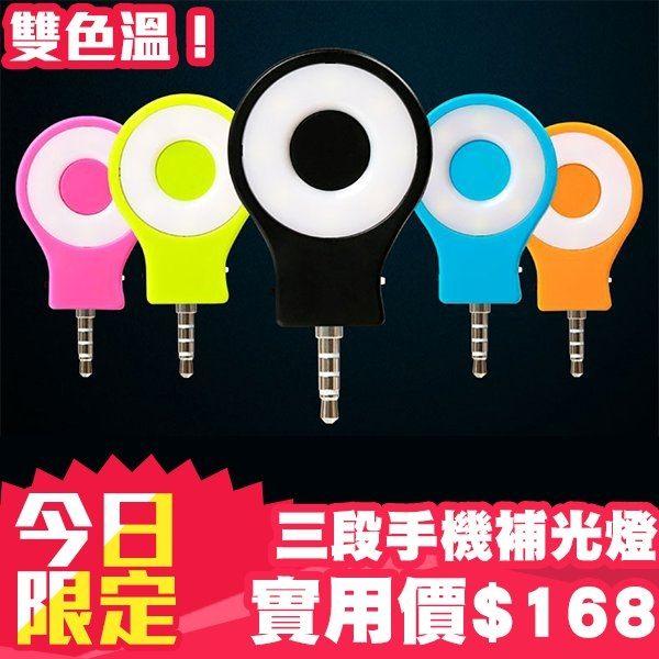 【創駿】出清 三段可調 手機拍照 LED 補光燈 手機 外置閃光燈 自拍神器 通用 雙色溫【AB21AB】