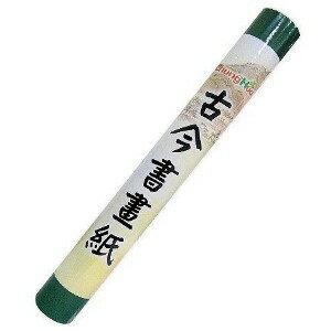 文人書畫紙^(大^)45.5X1525cm