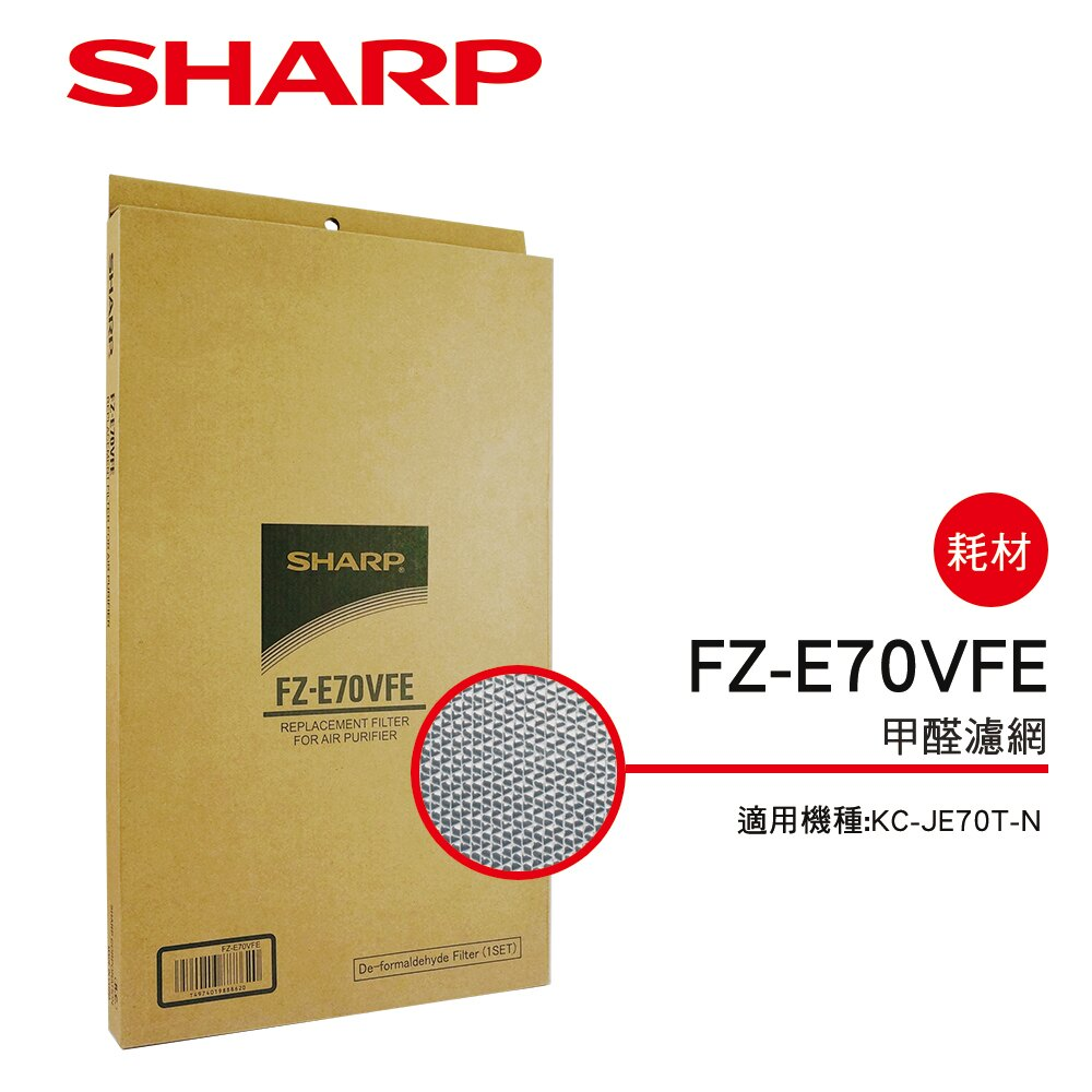 【SHARP 夏普】KC-JE70T-N 專用甲醛濾網 FZ-E70VFE