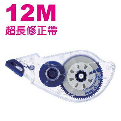 【PENTEL 】(D)XZTT15-W 修正帶5mm×12M