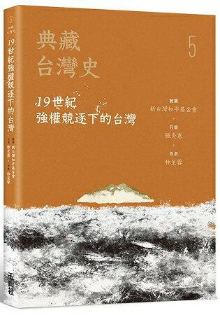 典藏台灣史(五)19世紀強權競逐下的台灣 | 拾書所