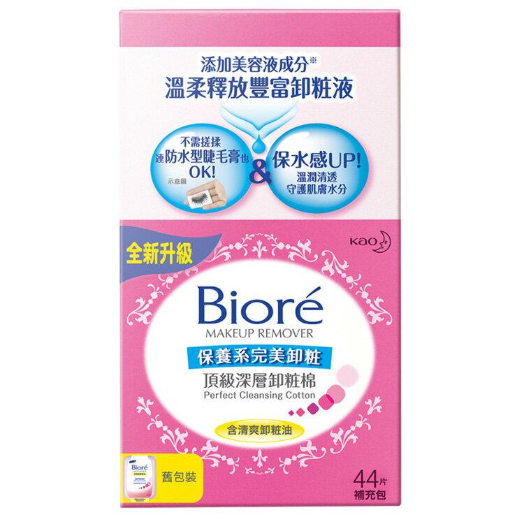 Biore 蜜妮 頂級深層卸粧棉 補充包 44片