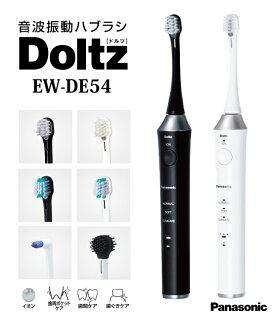 日本PANASONIC國際牌超音波電動牙刷(黑色)DoltzEW-DE54panasonicewde54極細毛刷頭音波振動防水設計