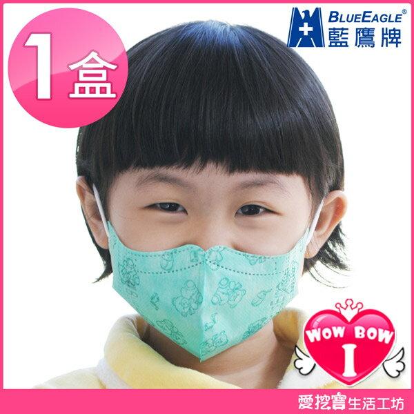【藍鷹牌】台灣製6-10歲兒童立體防塵口罩♥愛挖寶 NP-3DS♥1盒