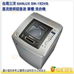 含運含基本安裝 台灣三洋 SANLUX SW-15DV8 直流變頻超音波 單槽 洗衣機 公司貨 台灣製 15公斤 節能 防霉 除菌