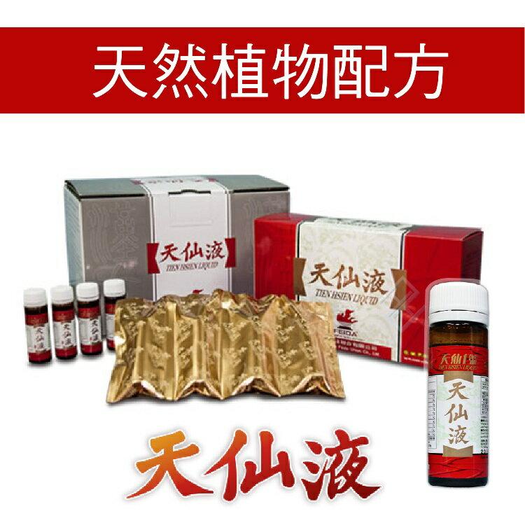 # 天仙液 【一般型 】台灣總代理寄飛生技 原裝進口 天仙一號 60瓶/箱 分期零利率