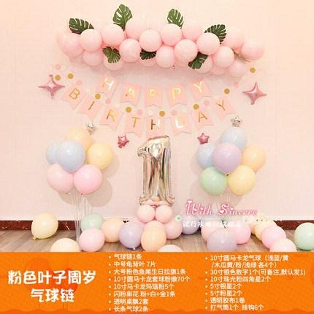 氣球  寶寶周歲馬卡龍生日派對裝飾ins背景牆布置長頸鹿主題氣球套餐 2款