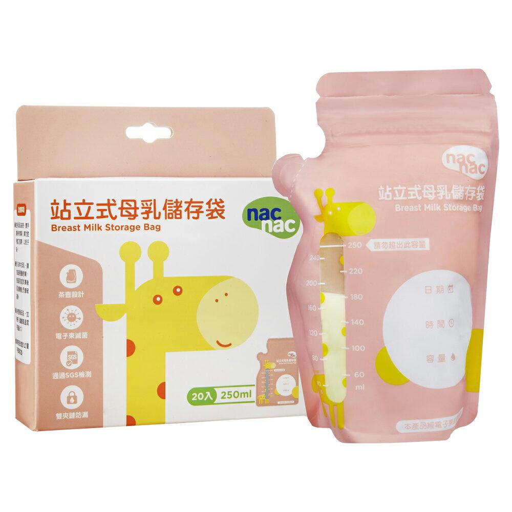 nac nac站立式母乳儲存袋-250ml(20入) - 限時優惠好康折扣