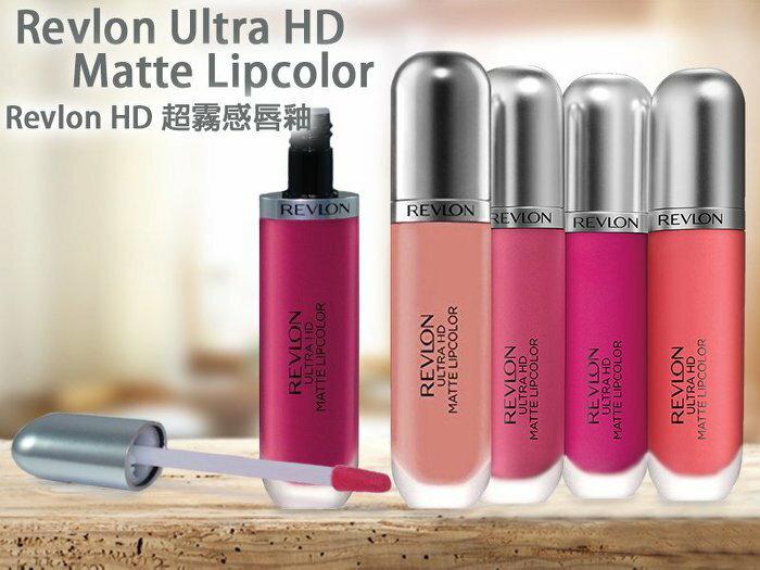 ~彤彤小舖~Revlon Ultra HD Matte Lipcolor 超霧感唇釉 啞光