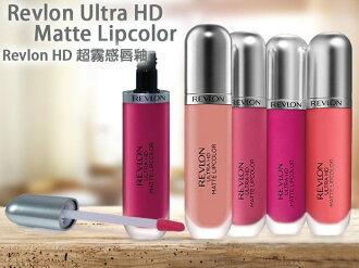 【彤彤小舖】Revlon Ultra HD Matte Lipcolor 超霧感唇釉 啞光霧面唇膏 5.9ml 真品原裝