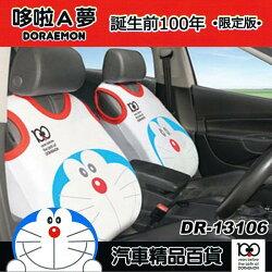 權世界@汽車用品 日本哆啦A夢小叮噹Doraemon汽車前座座椅背心椅套(2入) DR-13106