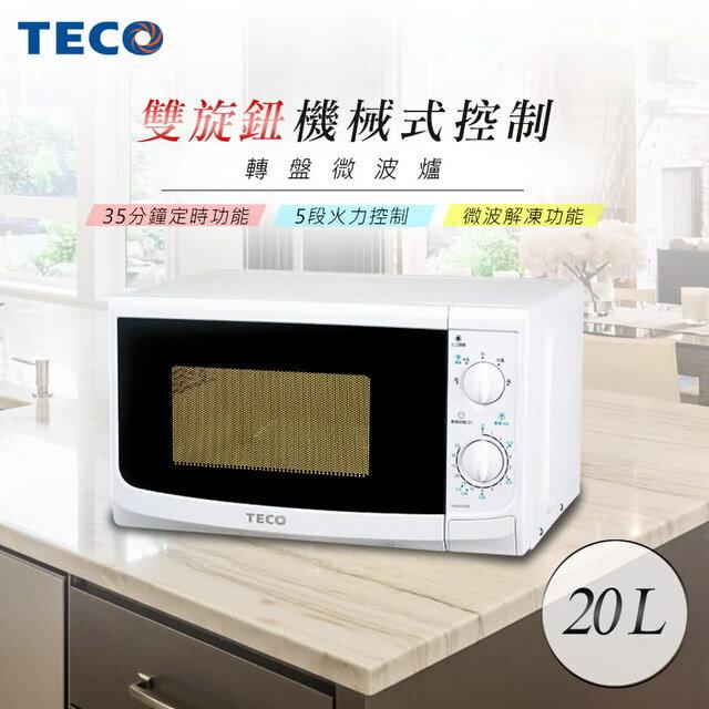 【領券滿3000現折$300】★特賣★TECO東元 20公升轉盤微波爐