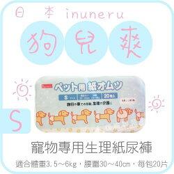 +貓狗樂園+ 日本inuneru【狗兒爽。寵物尿褲。S尺寸。免洗式。20入】270元