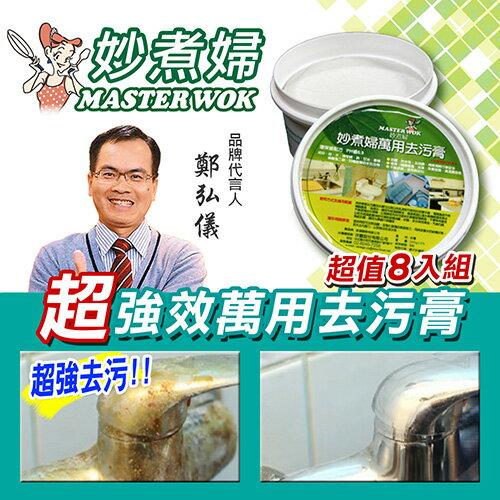 【妙煮婦】強效清潔去污膏