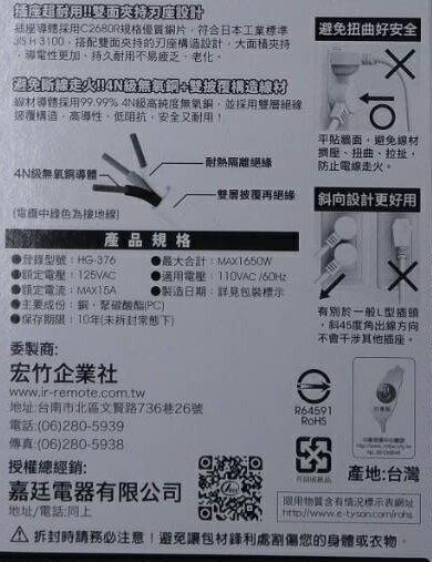企鵝寶寶 7切6插座3P延長線(1.8M-HG-376L6) [大買家] 3