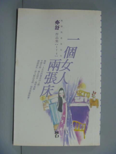 【書寶二手書T1/言情小說_NHT】一個女人兩張床_亦舒