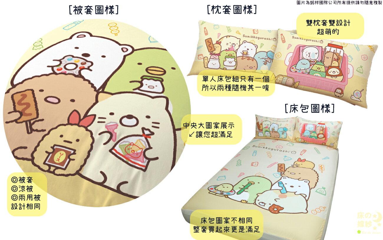 🐕日本授權 角落生物系列床包組 [零食派對]  /  被套  /  兩用被套 /  涼被 🐈 現在購任一床包組就送角落生物玩偶 2