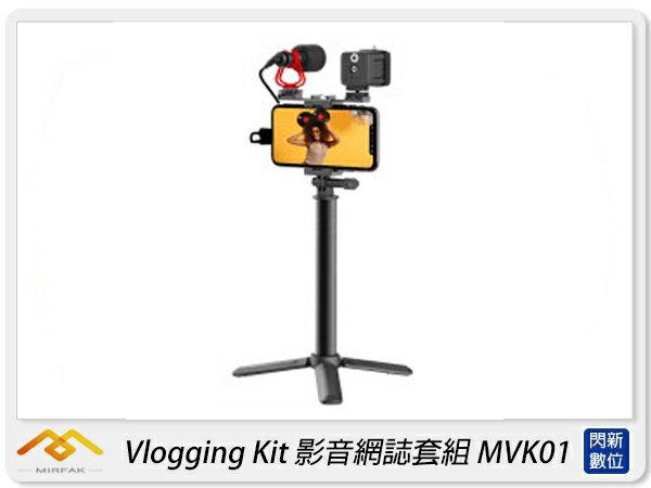 【銀行刷卡金+樂天點數回饋】Mirfak Vlogging Kit 影音網誌套組(MVK01,公司貨)