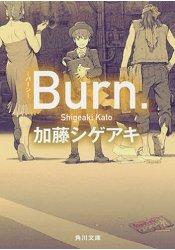 加藤成亮小說-Burn.