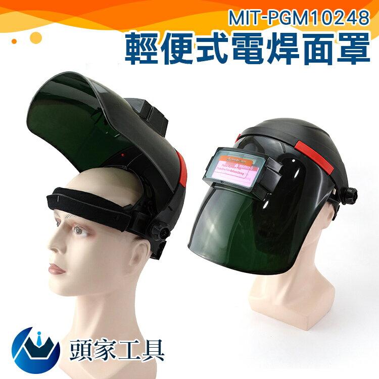 『頭家工具』頭戴式自動變光 電焊面罩 氬弧焊工焊帽銲接面具 面屏防護罩 焊帽 焊罩 太陽能焊工防護目鏡 MIT-PGM10248 1