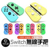 免運 Switch Joy Con 左右控制器 媲美原廠 NS 體感震動-翊的場-3C特惠商品