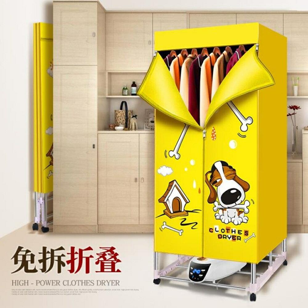 乾衣機可折疊乾衣機智慧家用烘乾機靜音節能省電烘乾機大容量速乾2000wMKS 清涼一夏钜惠