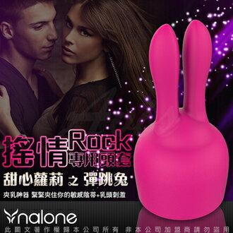 香港Nalone 搖情Rock AV按摩棒專用頭套 彈跳兔