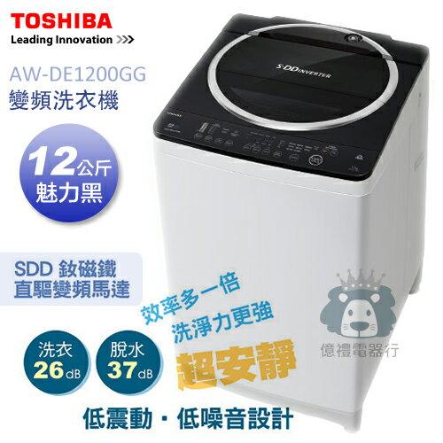 【億禮3C家電館】東芝12公斤洗衣機AW-DE1200GG