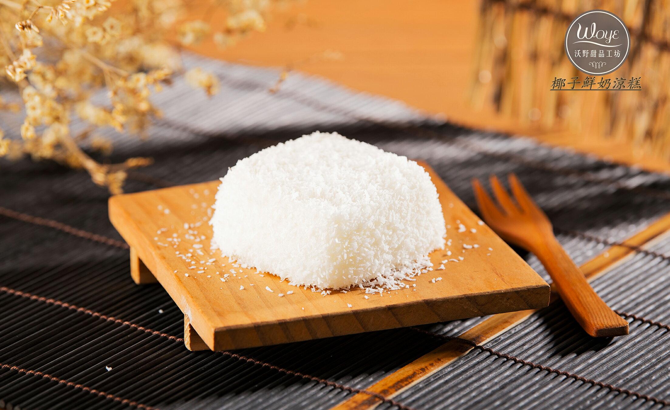 沃野甜品工坊 椰子鮮奶涼糕(6入裝)