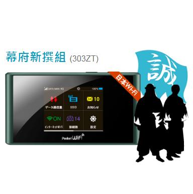 【幕府新撰組 303ZT】租借/4天/日本WiFi分享器/WiFi機/4G・LTE/下載185Mbps/月享50GB
