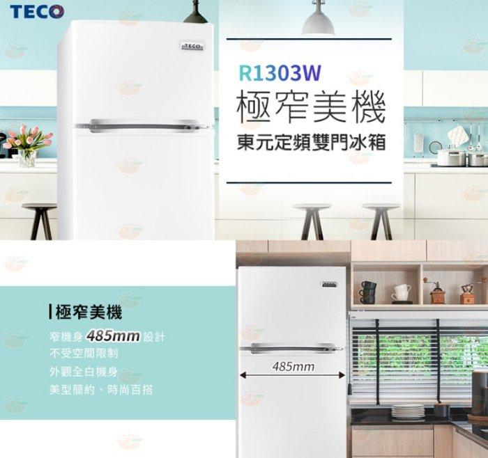 新春活動 東元 TECO R1091W 小鮮綠 99公升單門小冰箱 白 公司貨 一級 定頻 節能冰箱 99L 適 套房 學生 宿舍 1