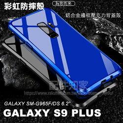 【彩虹系列】SAMSUNG Galaxy S9+/S9 Plus G965 6.2吋 鋁邊框/防摔殼/壓克力背蓋/盒裝/高品質-ZY
