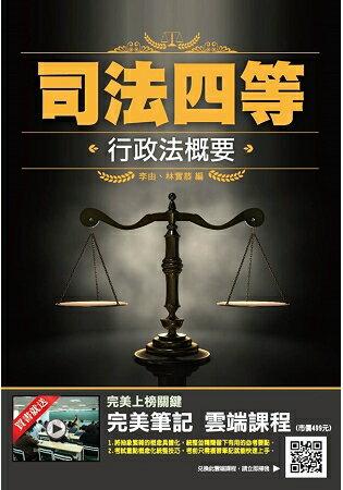 2019年行政法概要(司法特考適用)(贈完美筆記雲端課程) | 拾書所