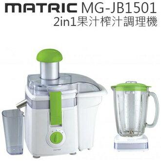 MATRIC MG-JB1501 多功能果汁榨汁 2in1果汁調理機 公司貨 0利率 免運