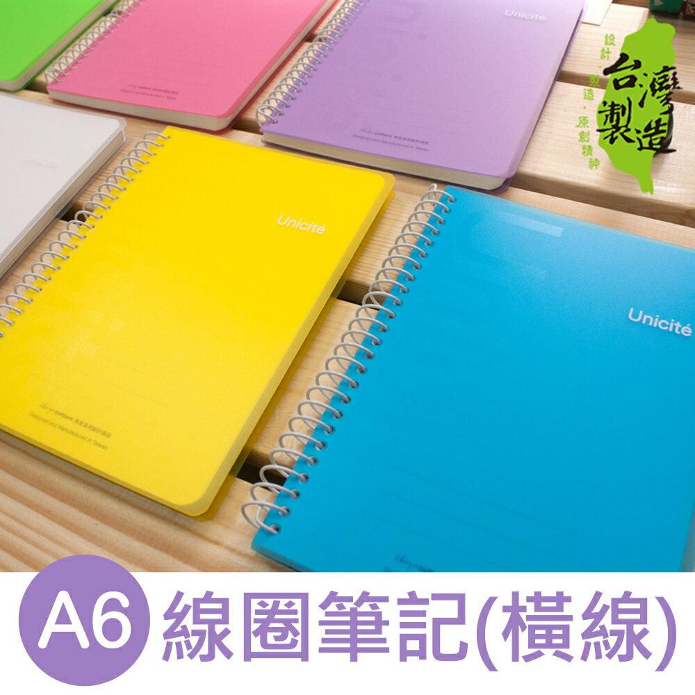 珠友 HP-50010-50 A6/50K線圈筆記/記事本(橫線)/90張