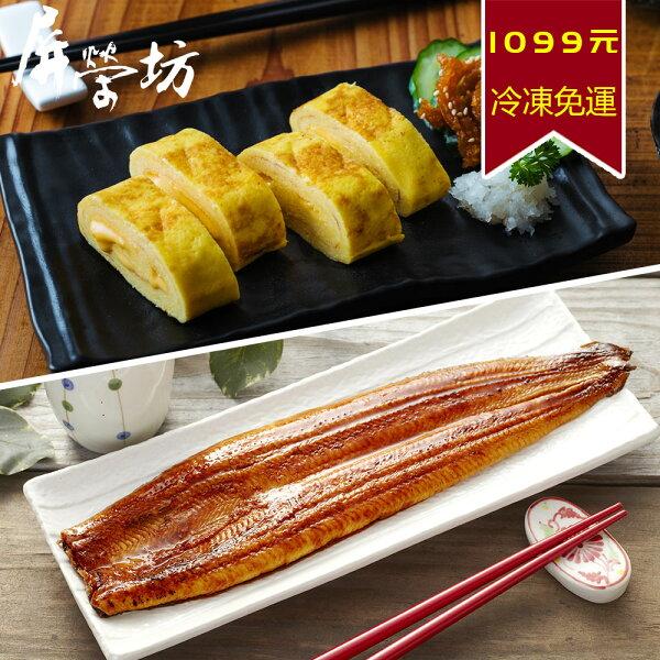 【屏榮坊】端午免運組-蒲燒鰻200gX2尾+起司玉子燒X1條(海鮮美食團購)