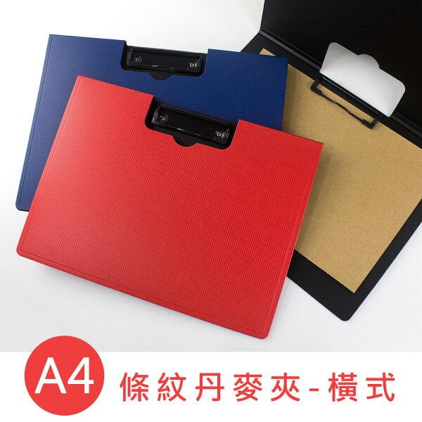 珠友DL-13021A413KPP條紋丹麥夾板夾帳單Menu文件夾-橫式