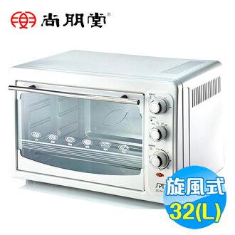 尚朋堂 旋風式烤箱 32公升 SO-9132