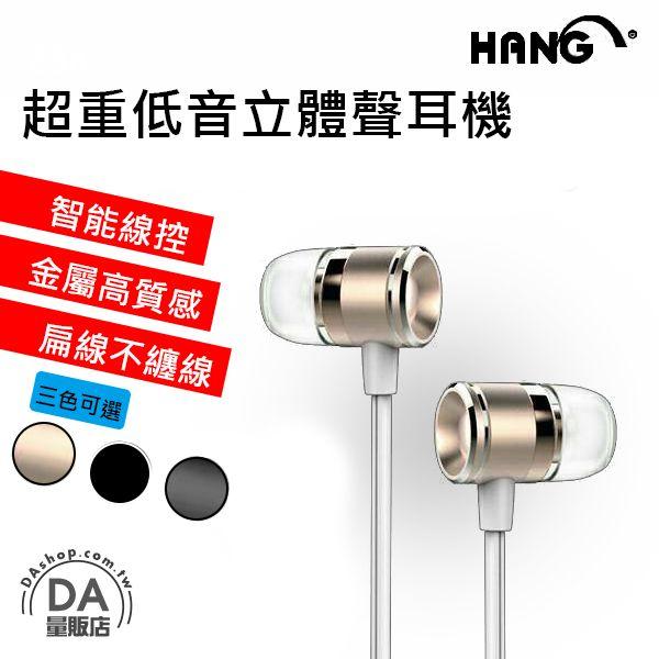 《3C任選三件9折》HANG Z88 重低音立體聲 3.5mm 扁線 鋁合金 入耳 耳機 金色(W96-0117)