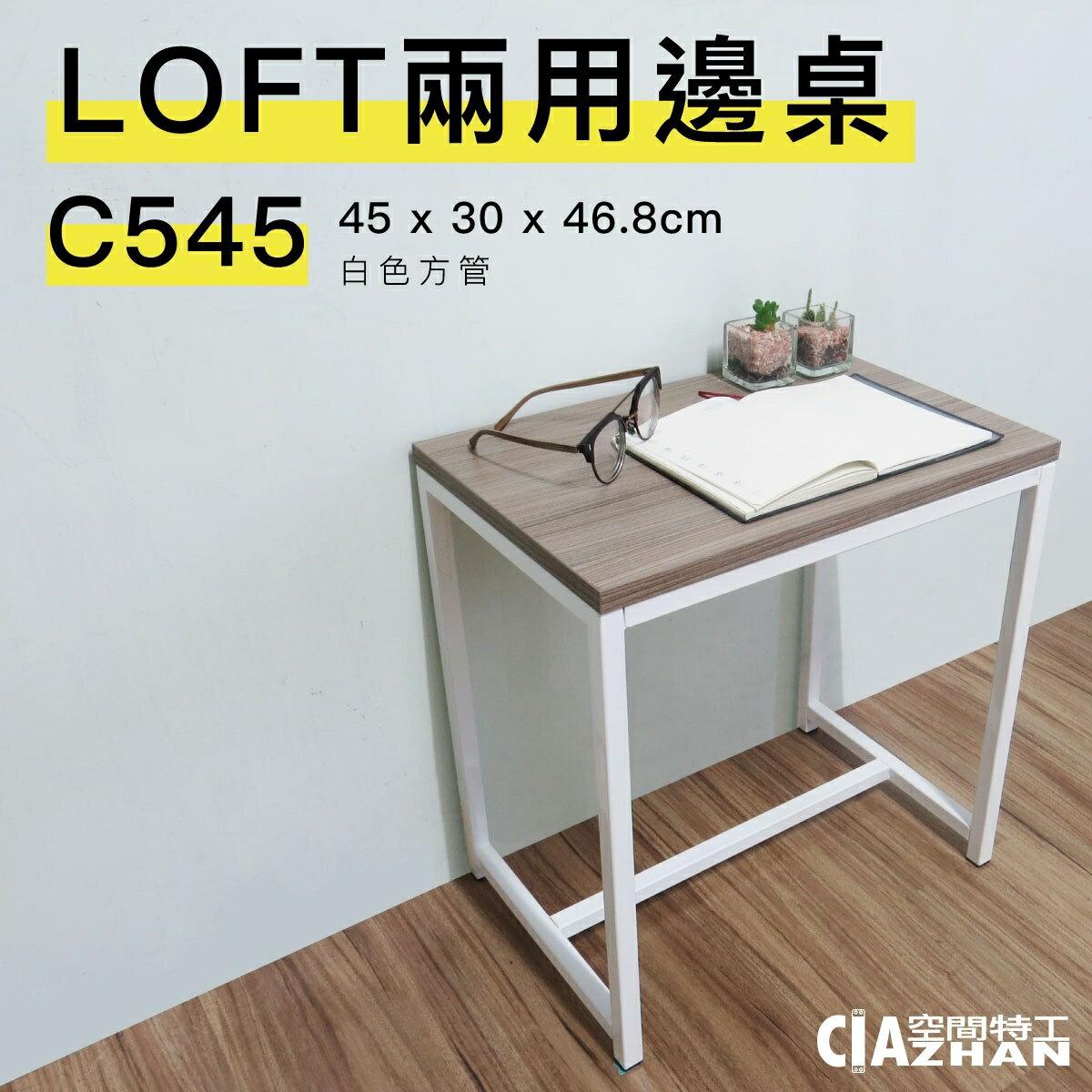 LOFT兩用邊桌(45x30x46.8cm)皓雪白 方管椅 茶几 邊桌 工業風 床頭櫃 吧台椅  STW545 空間特工