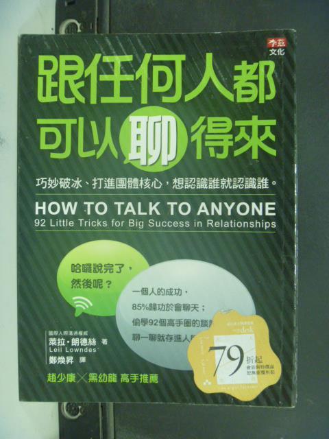 【書寶二手書T1/溝通_JJC】跟任何人都可以聊得來_萊拉朗德絲