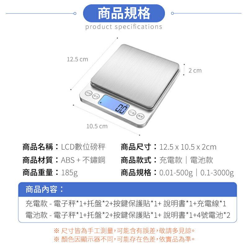 【廚房幫手!精密測量】LCD數位磅秤 精密電子秤 電子秤 迷你秤 食物秤 咖啡秤 料理秤 茶葉秤 磅秤【G2202】