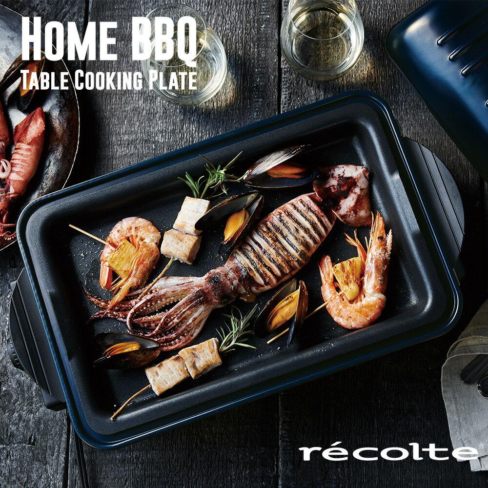 recolte 日本麗克特 Home BBQ 電烤盤 (海軍藍)【台灣公司貨】 2