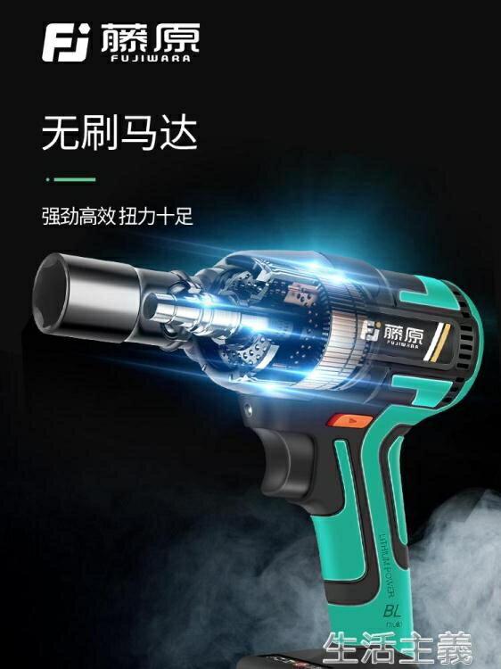 電動扳手 藤原無刷電動扳手沖擊鋰電風炮充電大扭力套筒汽修架子工電板子 MKS走心小賣場