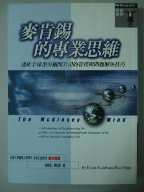 【書寶二手書T1/財經企管_LFY】麥肯錫的專業思維_伊森.雷索