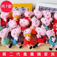 送小孩聖誕禮物到日光城。佩佩豬玩偶PeppaPig13公分,絨毛娃娃玩具英國粉紅豬佩佩豬喬治 聖誕禮物娃娃