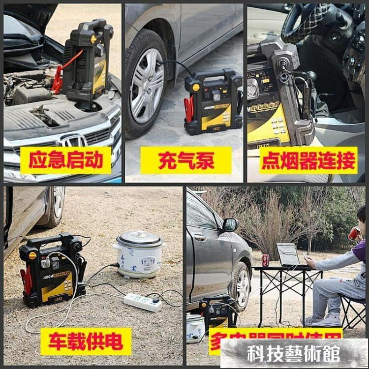 【現貨】 啟動寶汽車應急啟動器車用電源搭車充電寶搭電寶車載電瓶點火 【618購物】