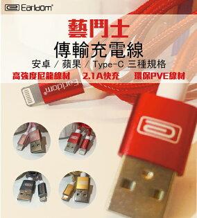 coni shop:【conishop】EarldomET-016安卓蘋果Type-C充電傳輸線2.1A快充Apple傳輸